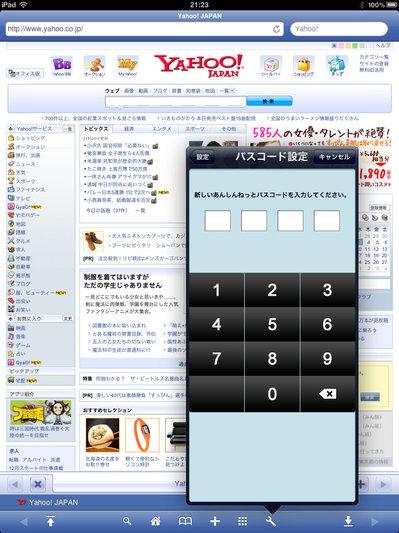 app_util_anshinhd_2.jpg