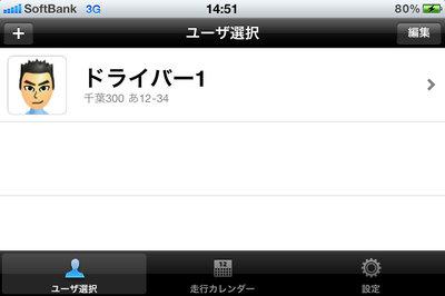 app_util_safetyrec_1.jpg