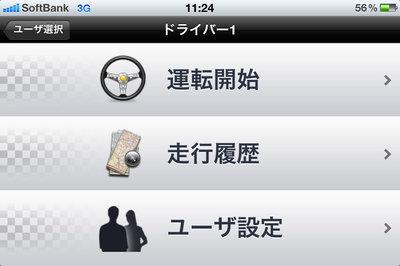 app_util_safetyrec_2.jpg