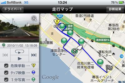 app_util_safetyrec_5.jpg