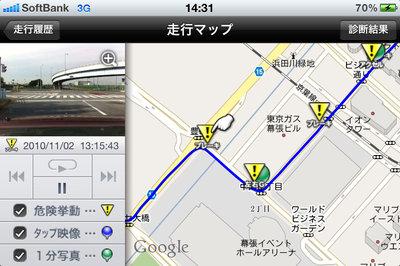app_util_safetyrec_7.jpg
