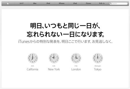 apple_itunes_beatles_1.jpg