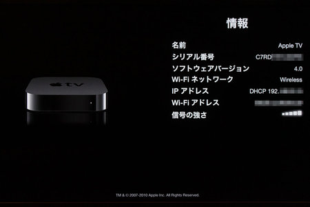 apple_tv_ios41_1.jpg
