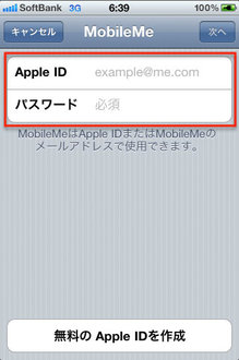 find_my_iphone_free_2.jpg
