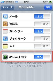 find_my_iphone_free_3.jpg