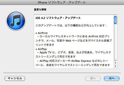 ios_42_release_1.jpg
