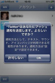 twitter_push_1.jpg