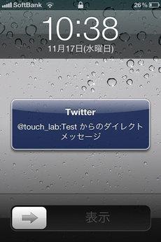 twitter_push_3.jpg