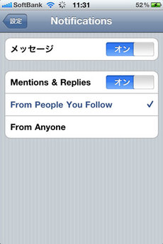 twitter_push_5.jpg