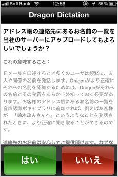 app_bus_dragondictation_2.jpg