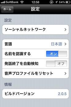 app_bus_dragondictation_5.jpg