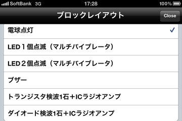 app_edu_denshiblock_3.jpg