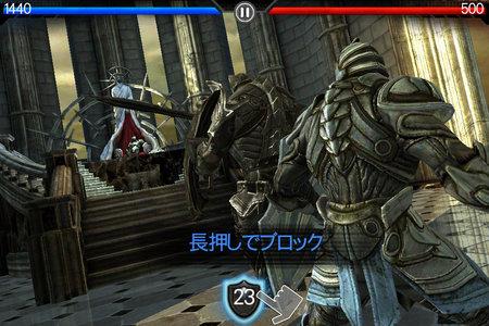 app_game_infinityblade_3.jpg