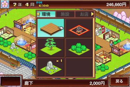 app_game_yukemuri_2.jpg