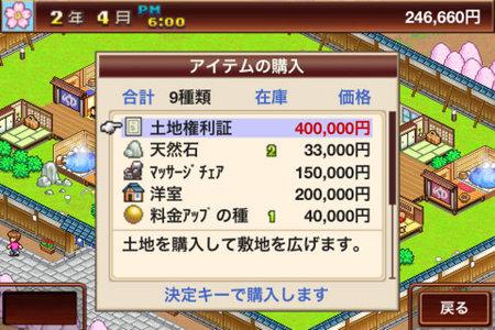 app_game_yukemuri_3.jpg