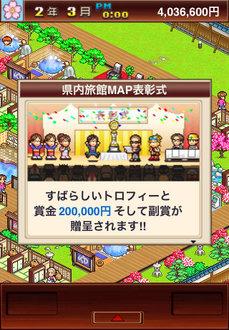 app_game_yukemuri_4.jpg