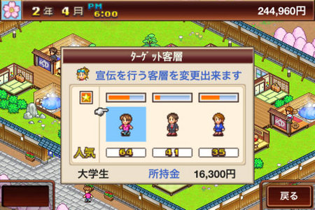 app_game_yukemuri_6.jpg