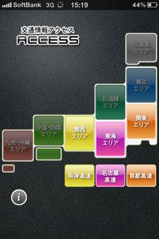 app_navi_access_1.jpg