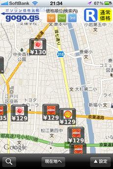 app_navi_igs_2.jpg