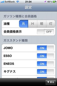 app_navi_igs_5.jpg