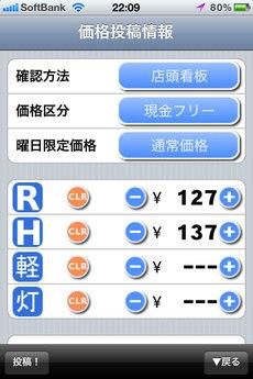 app_navi_igs_7.jpg