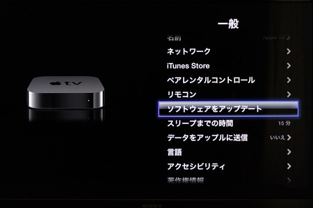 apple_tv_update_411_1.png