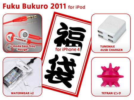 focal_fukubukuro_2011_3.jpg