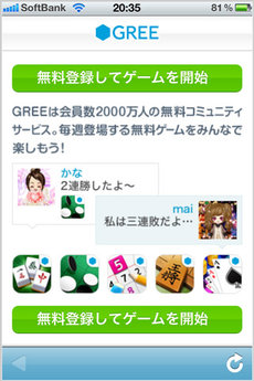 gree_ipone_apps_1.jpg