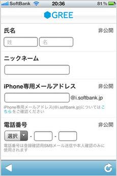 gree_ipone_apps_2.jpg