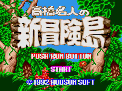 hudson_pcengine_gamebox__02.jpg