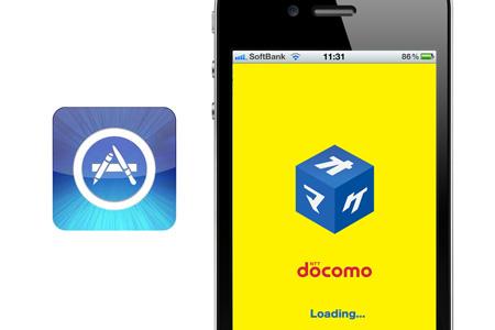 ntt_docomo_iphone_app_omake_0.jpg