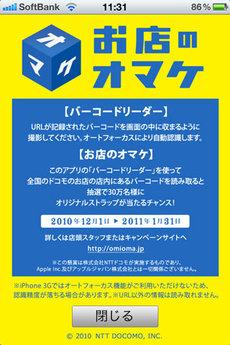ntt_docomo_iphone_app_omake_1.jpg