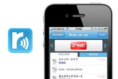 radiko_jp_expand_0.jpg