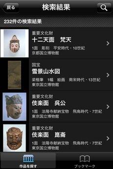 app_edu_emuseum_10.jpg