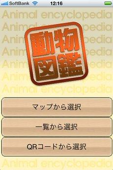 app_edu_kyotozoozukan_1.jpg