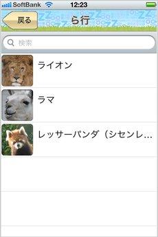app_edu_kyotozoozukan_11.jpg