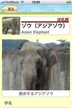 app_edu_kyotozoozukan_5.jpg