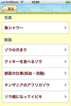 app_edu_kyotozoozukan_7.jpg