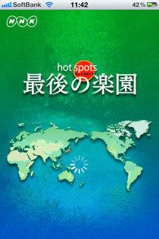app_edu_nhkrakuen_1.jpg