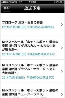 app_edu_nhkrakuen_2.jpg