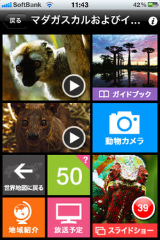 app_edu_nhkrakuen_6.jpg