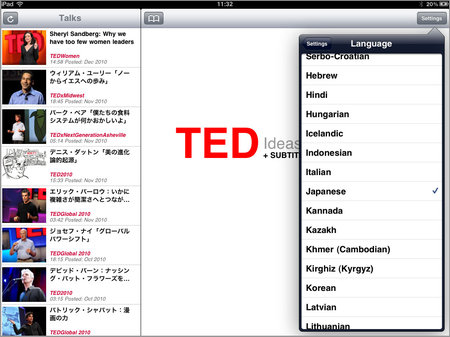 app_edu_tedsub_1.jpg