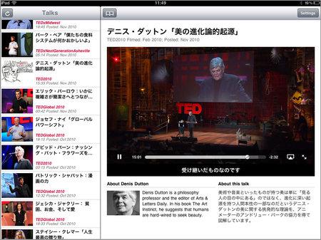 app_edu_tedsub_6.jpg