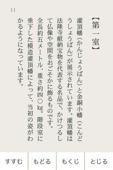 app_edu_tnm_5.jpg