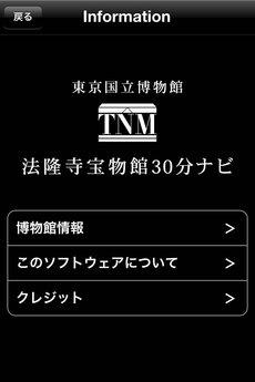 app_edu_tnm_7.jpg