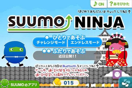 app_game_sumoninja_1.jpg