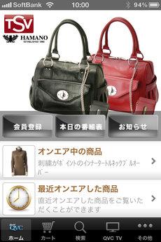 app_life_qvc_1.jpg