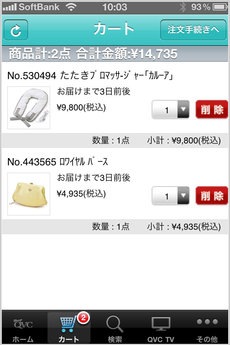 app_life_qvc_6.jpg