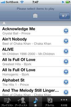 app_music_songswiper_2.jpg