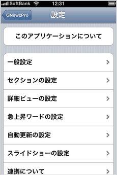 app_news_gnewzpro_1.jpg